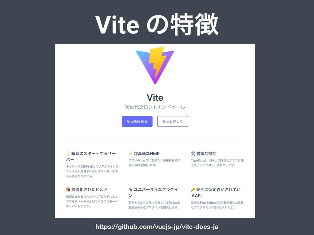 Vite ͷಛ https://github.com/vuejs-jp/vite-docs-...