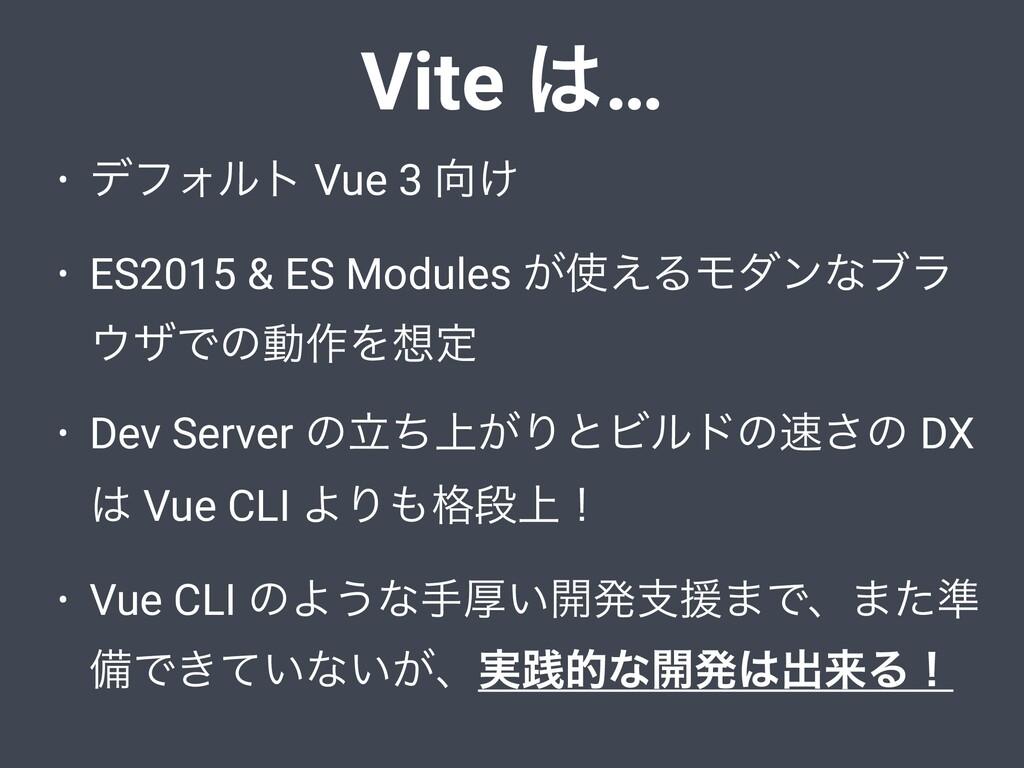 Vite … • σϑΥϧτ Vue 3 ͚ • ES2015 & ES Modules ...