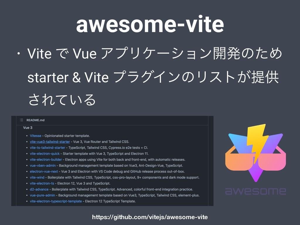 awesome-vite • Vite Ͱ Vue ΞϓϦέʔγϣϯ։ൃͷͨΊ starter...