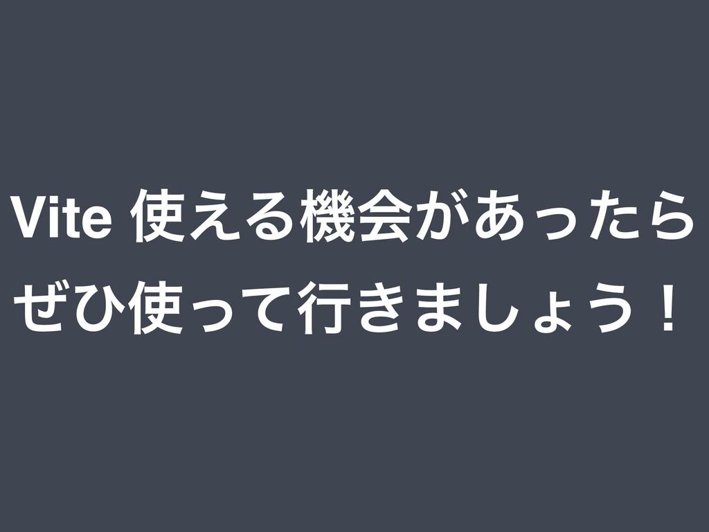 Vite ͑Δػձ͕͋ͬͨΒ ͥͻͬͯߦ͖·͠ΐ͏ʂ