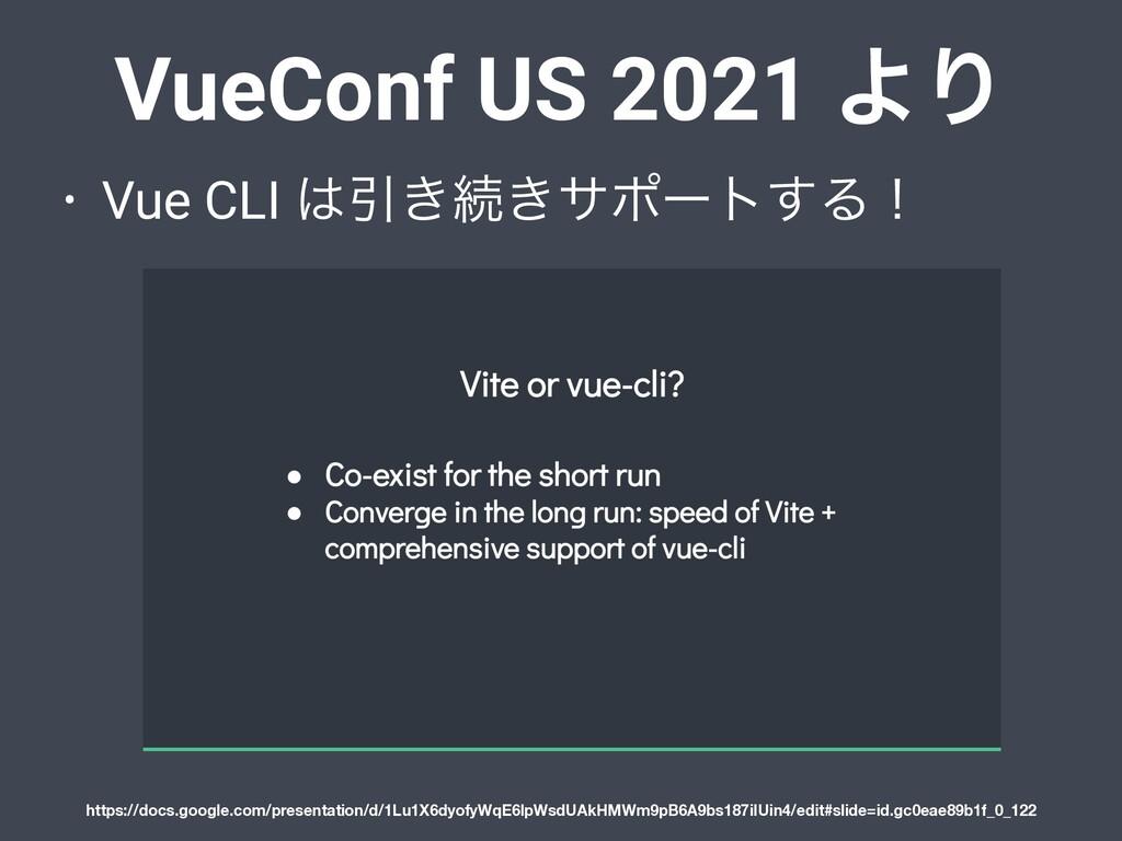 VueConf US 2021 ΑΓ • Vue CLI Ҿ͖ଓ͖αϙʔτ͢Δʂ https...