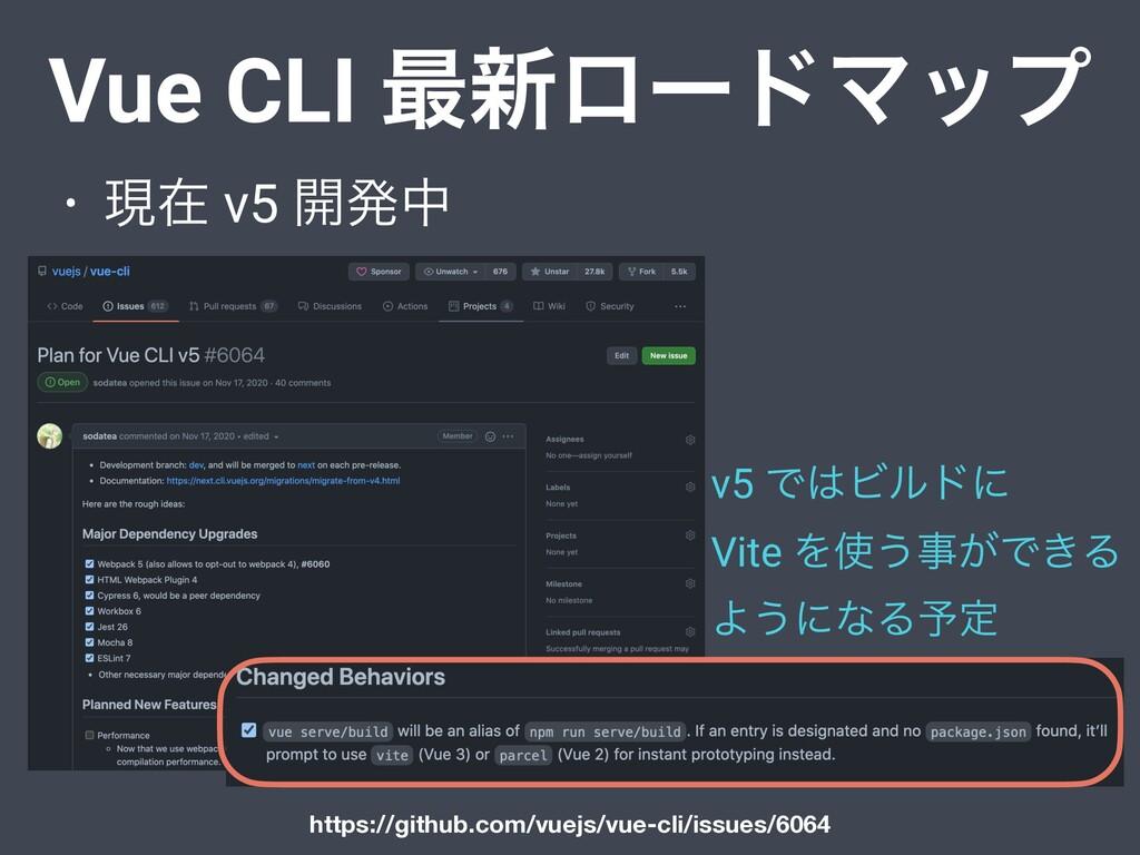 Vue CLI ࠷৽ϩʔυϚοϓ • ݱࡏ v5 ։ൃத https://github.com...