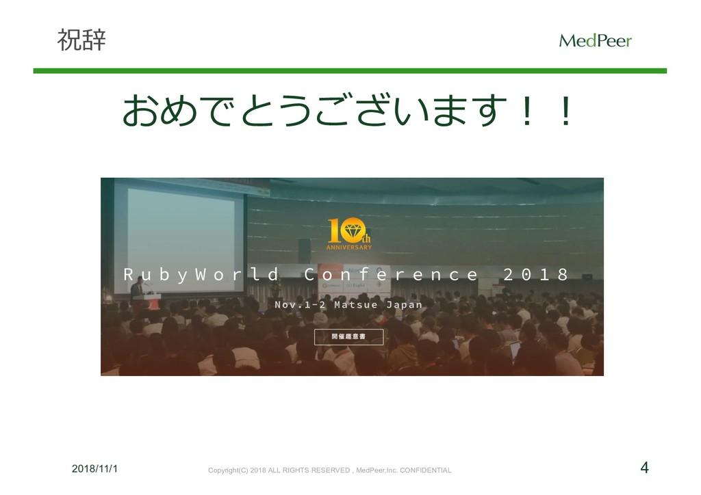 祝辞 Copyright(C) 2018 ALL RIGHTS RESERVED , MedP...
