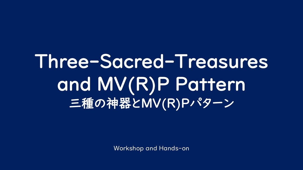 Three-Sacred-Treasures and MV(R)P Pattern 三種の神器...