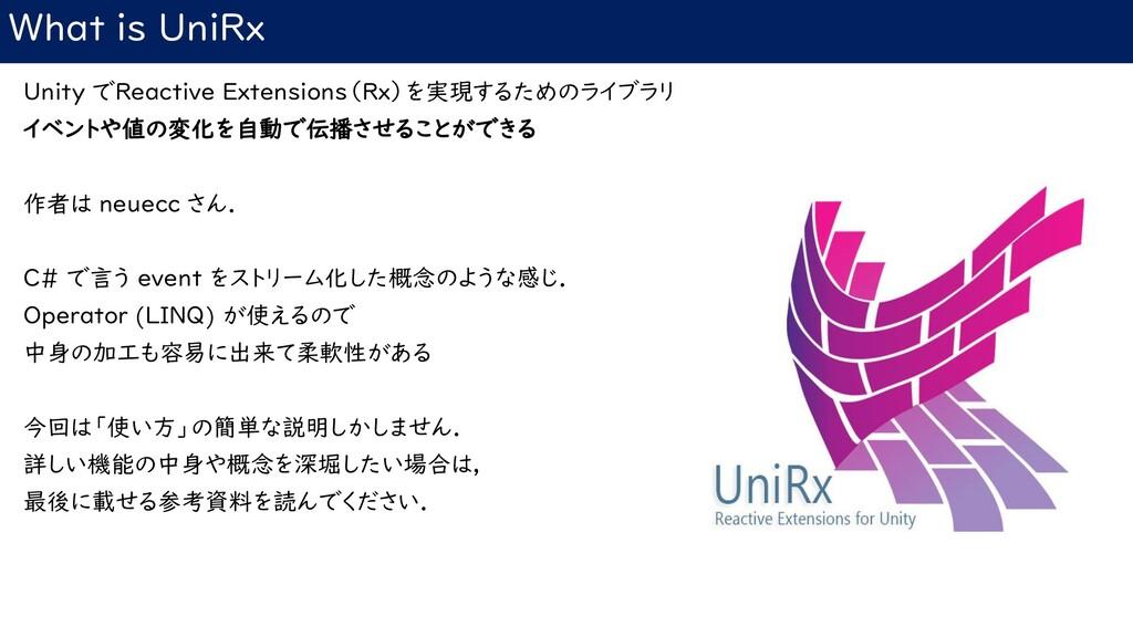 What is UniRx Unity でReactive Extensions(Rx)を実現...