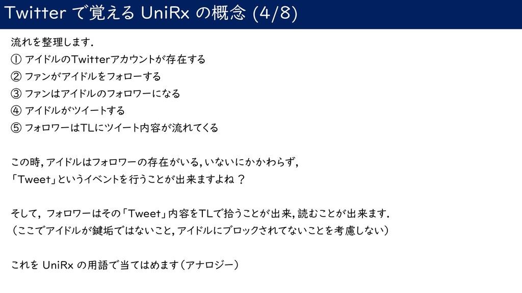 Twitter で覚える UniRx の概念 (4/8) 流れを整理します. ① アイドルのT...