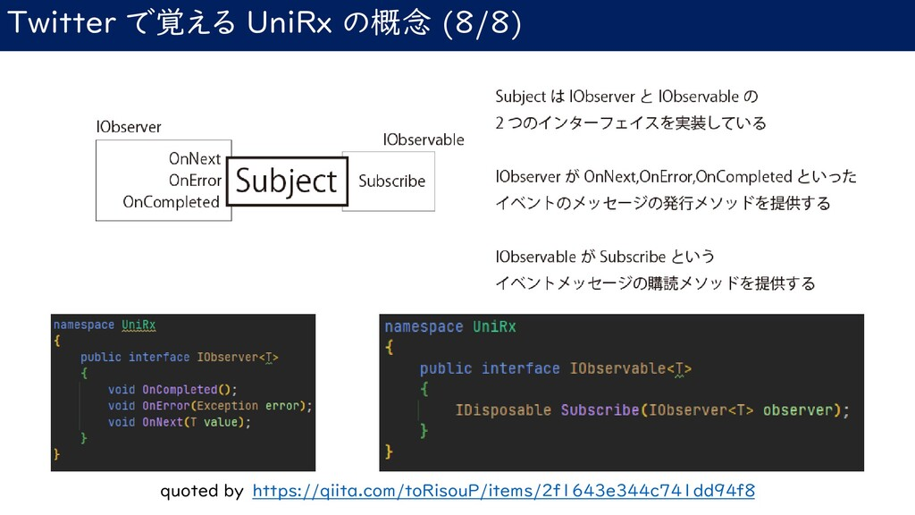 Twitter で覚える UniRx の概念 (8/8) quoted by https://...