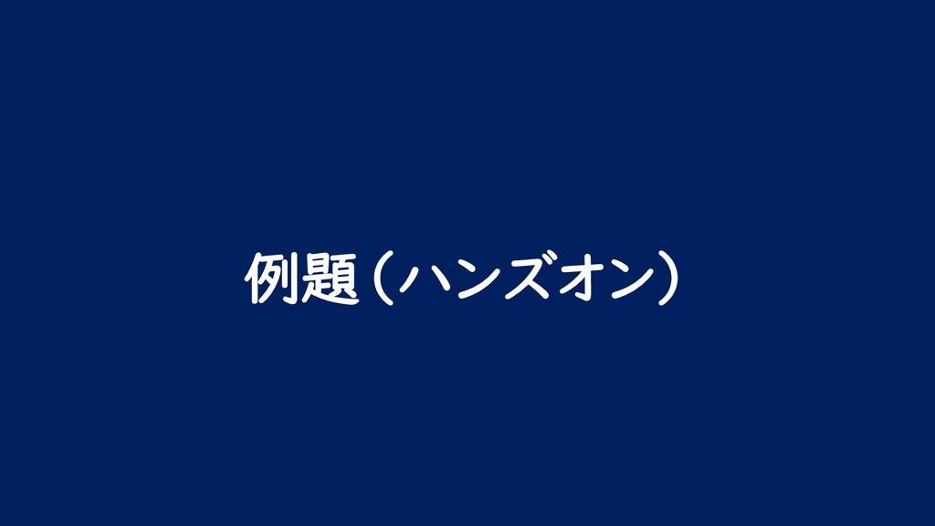 例題(ハンズオン)