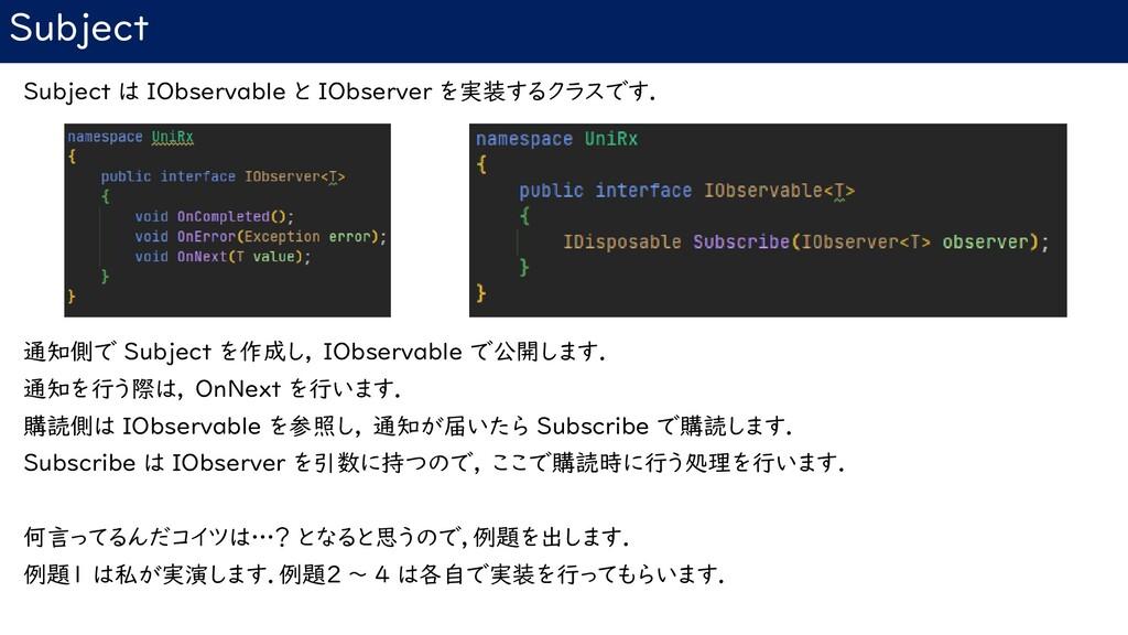 Subject Subject は IObservable と IObserver を実装する...