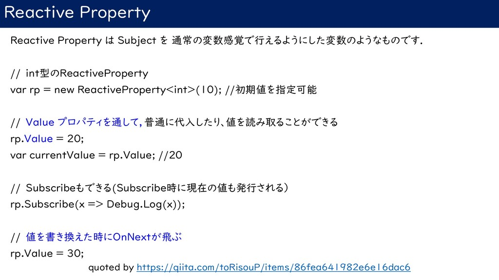 Reactive Property Reactive Property は Subject を...