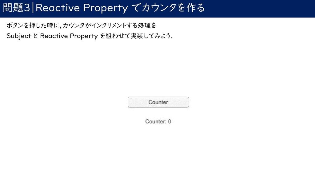 問題3|Reactive Property でカウンタを作る ボタンを押した時に,カウンタがイ...