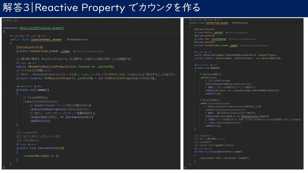 解答3|Reactive Property でカウンタを作る