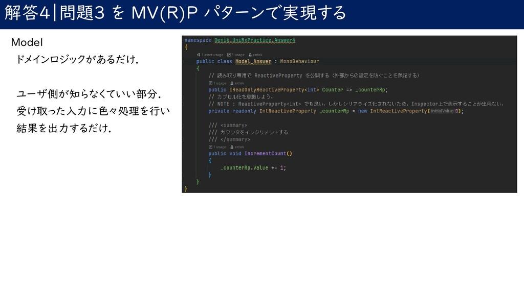 解答4|問題3 を MV(R)P パターンで実現する Model ドメインロジックがあるだけ....