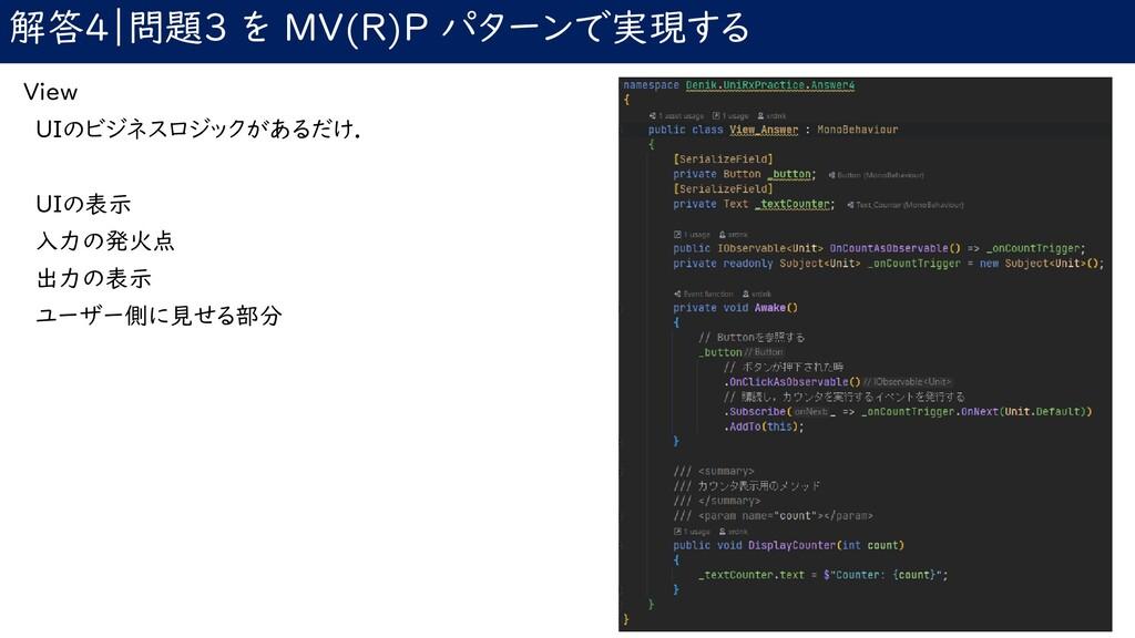 解答4|問題3 を MV(R)P パターンで実現する View UIのビジネスロジックがあるだ...