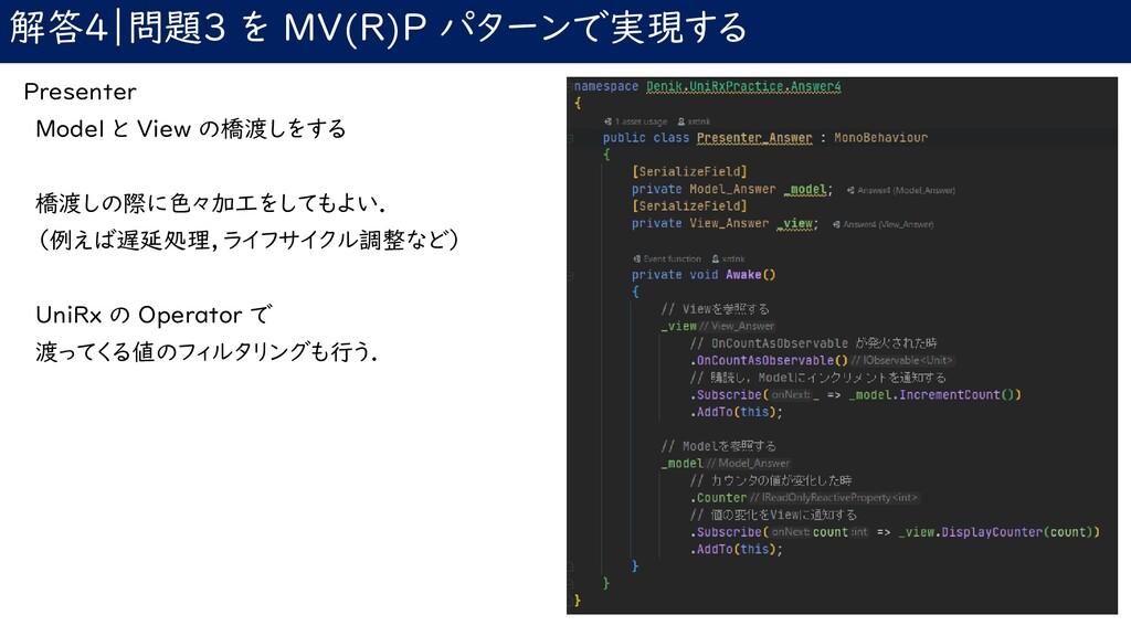 解答4|問題3 を MV(R)P パターンで実現する Presenter Model と Vi...