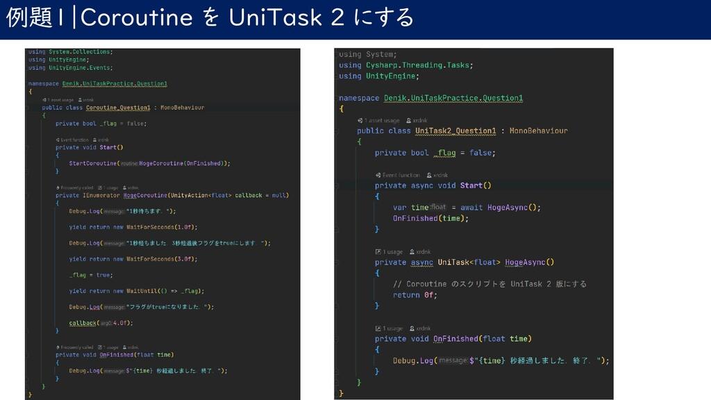 例題1|Coroutine を UniTask 2 にする