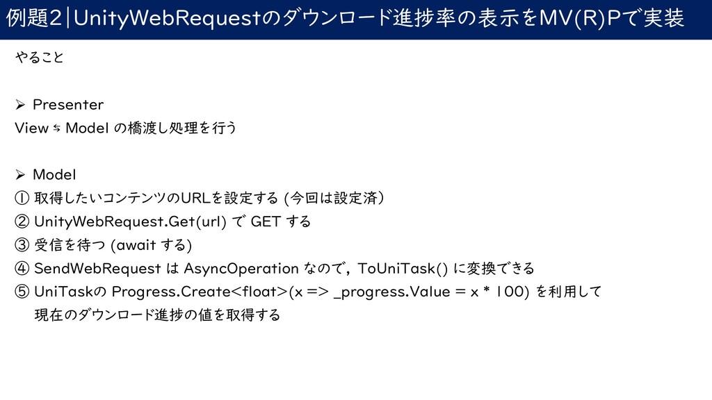 例題2|UnityWebRequestのダウンロード進捗率の表示をMV(R)Pで実装 やること...