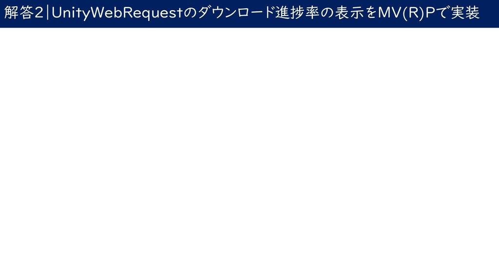 解答2|UnityWebRequestのダウンロード進捗率の表示をMV(R)Pで実装