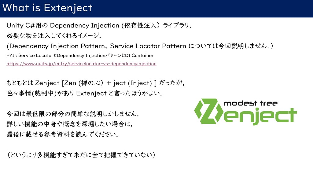 What is Extenject Unity C#用の Dependency Injecti...