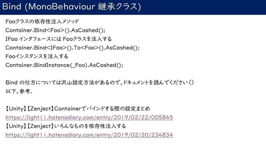 Bind (MonoBehaviour 継承クラス) Fooクラスの依存性注入メソッド Con...