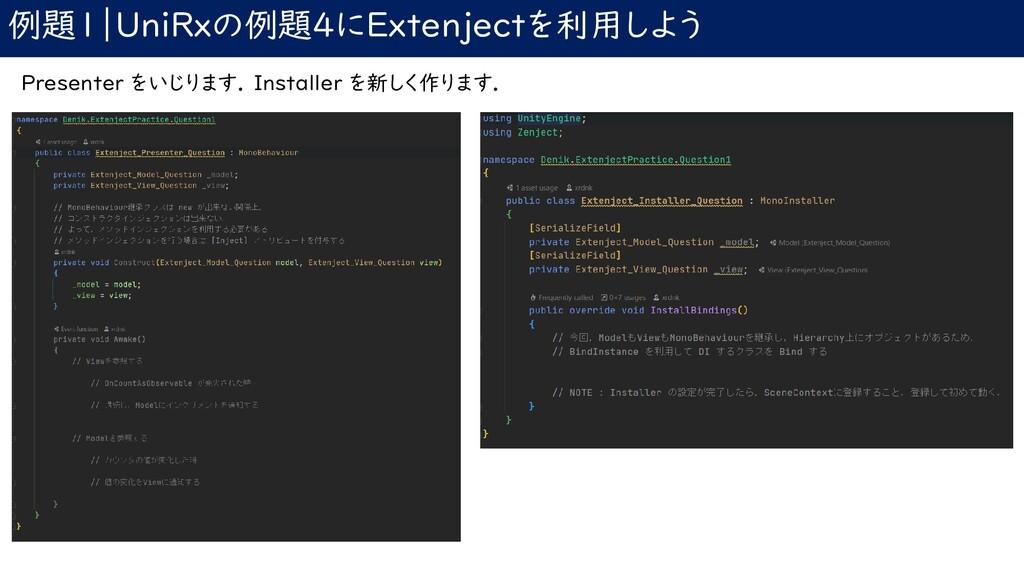 例題1|UniRxの例題4にExtenjectを利用しよう Presenter をいじります....