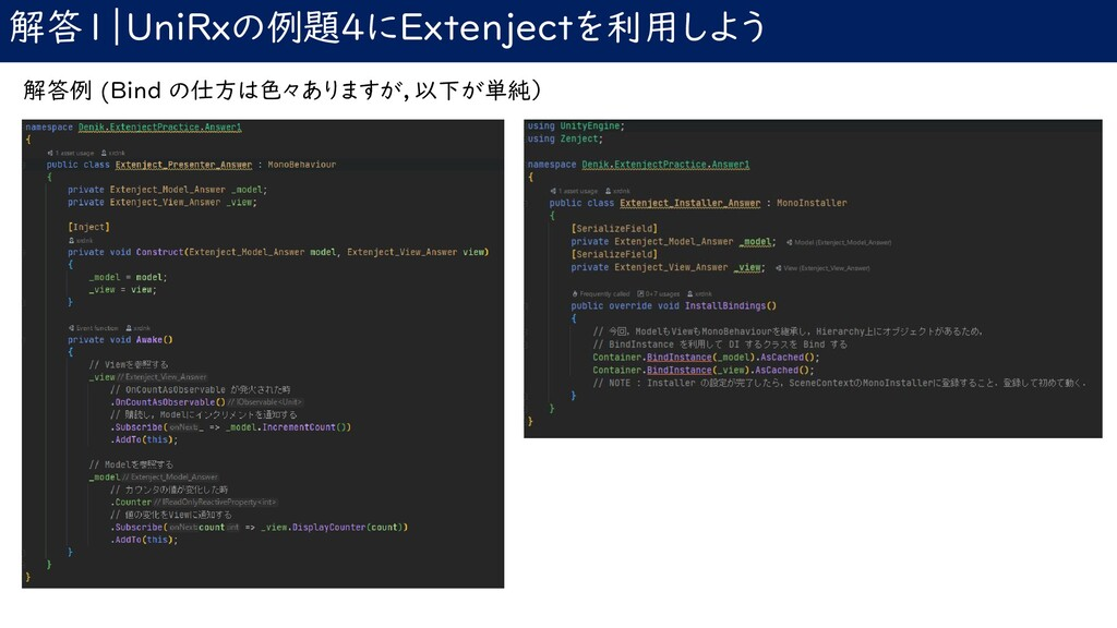 解答1|UniRxの例題4にExtenjectを利用しよう 解答例 (Bind の仕方は色々あ...