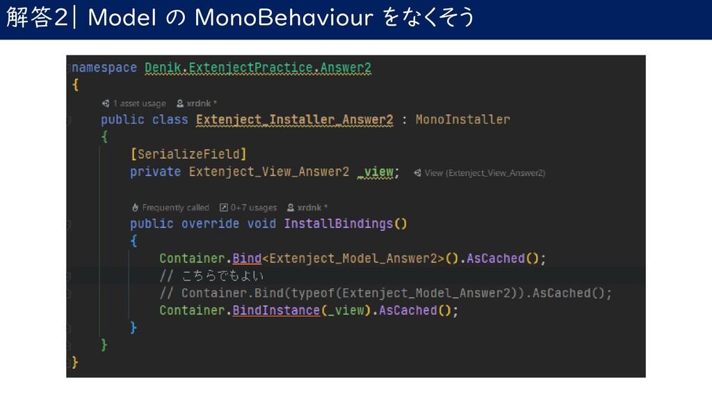 解答2| Model の MonoBehaviour をなくそう