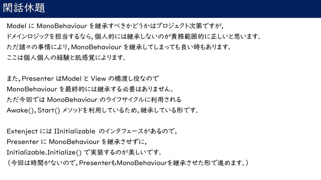 閑話休題 Model に MonoBehaviour を継承すべきかどうかはプロジェクト次第で...
