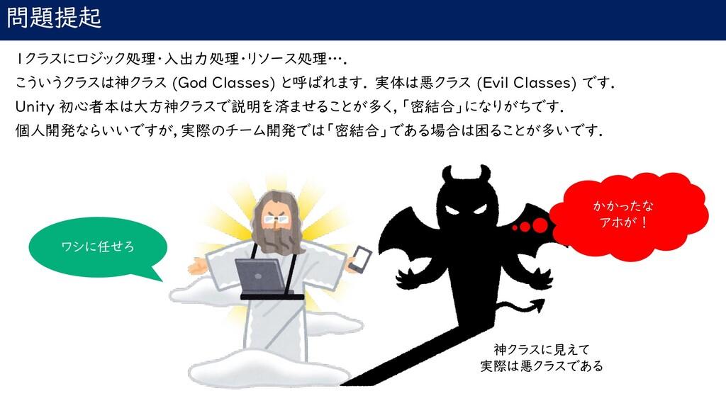 問題提起 1クラスにロジック処理・入出力処理・リソース処理…. こういうクラスは神クラス (G...