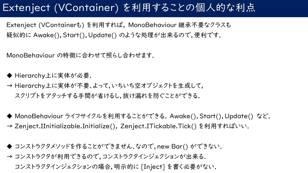 Extenject (VContainer) を利用することの個人的な利点 Extenject...