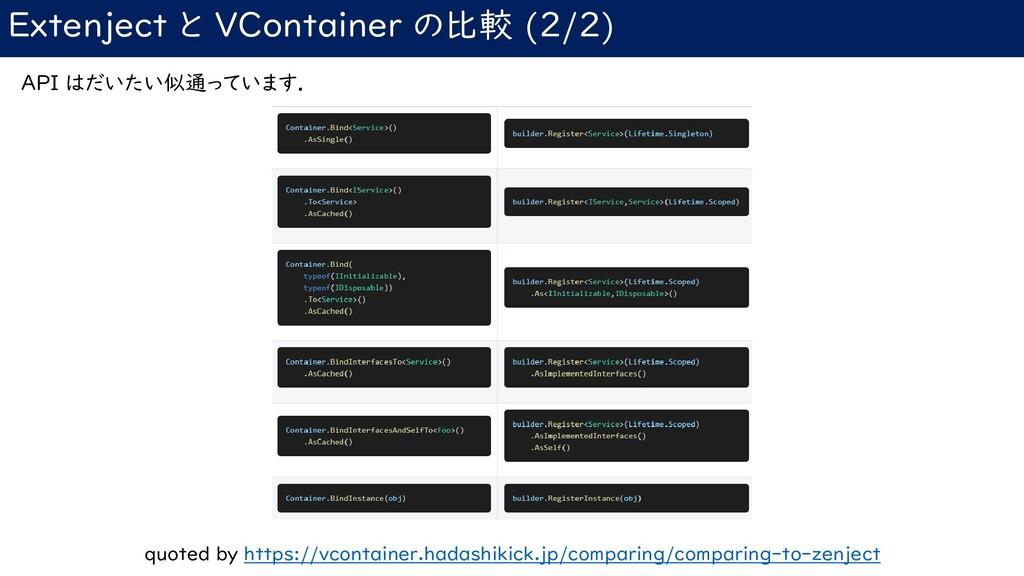 Extenject と VContainer の比較 (2/2) API はだいたい似通ってい...