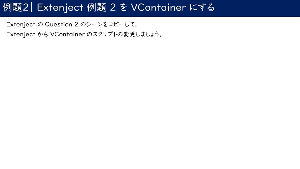 例題2| Extenject 例題 2 を VContainer にする Extenject ...