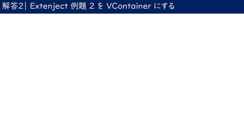 解答2| Extenject 例題 2 を VContainer にする
