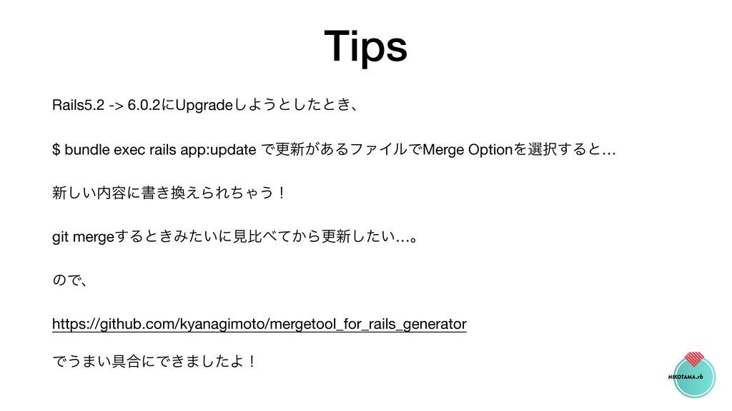 Tips Rails5.2 -> 6.0.2ʹUpgrade͠Α͏ͱͨ͠ͱ͖ɺ  $ bund...