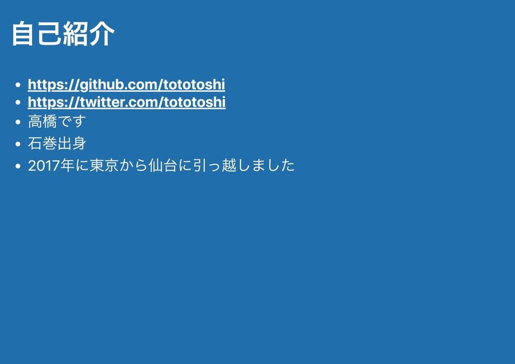 ⾃⼰紹介 https://github.com/tototoshi https://twitt...