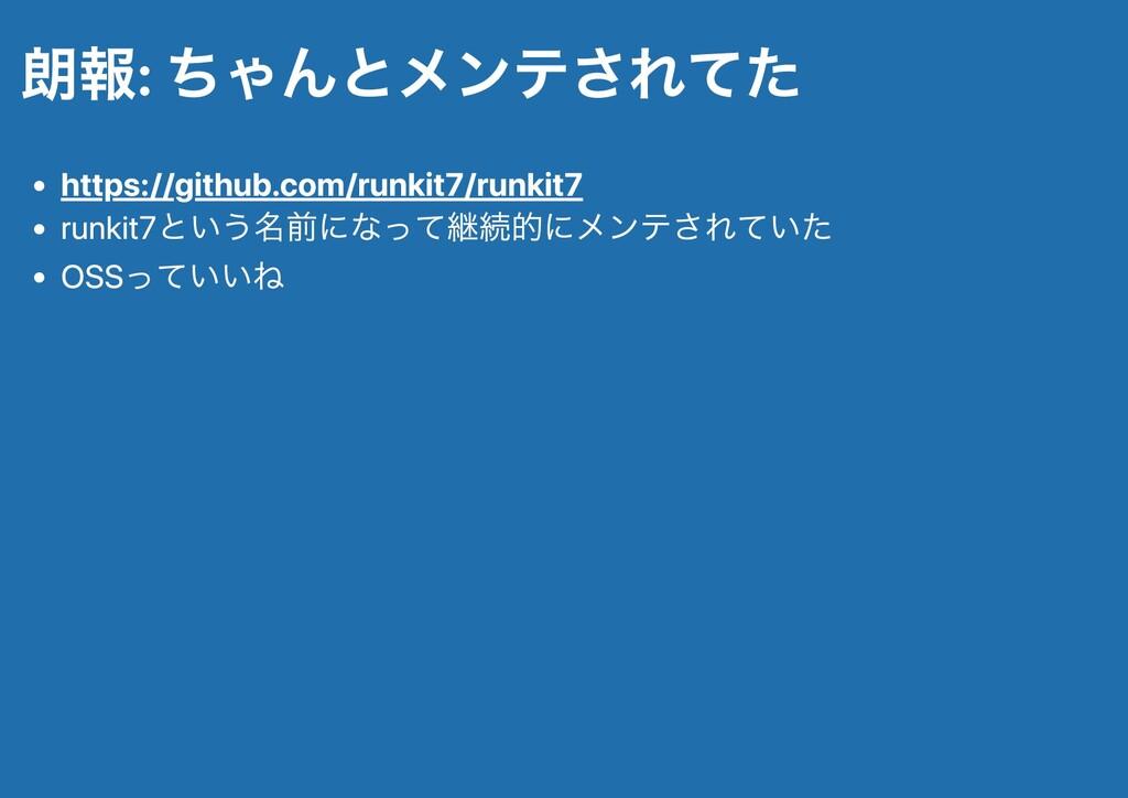 朗報: ちゃんとメンテされてた https://github.com/runkit7/runk...