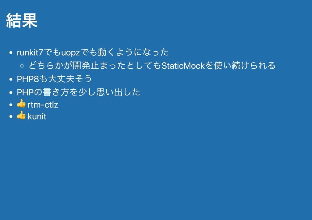結果 runkit7でもuopzでも動くようになった どちらかが開発⽌まったとしてもStati...