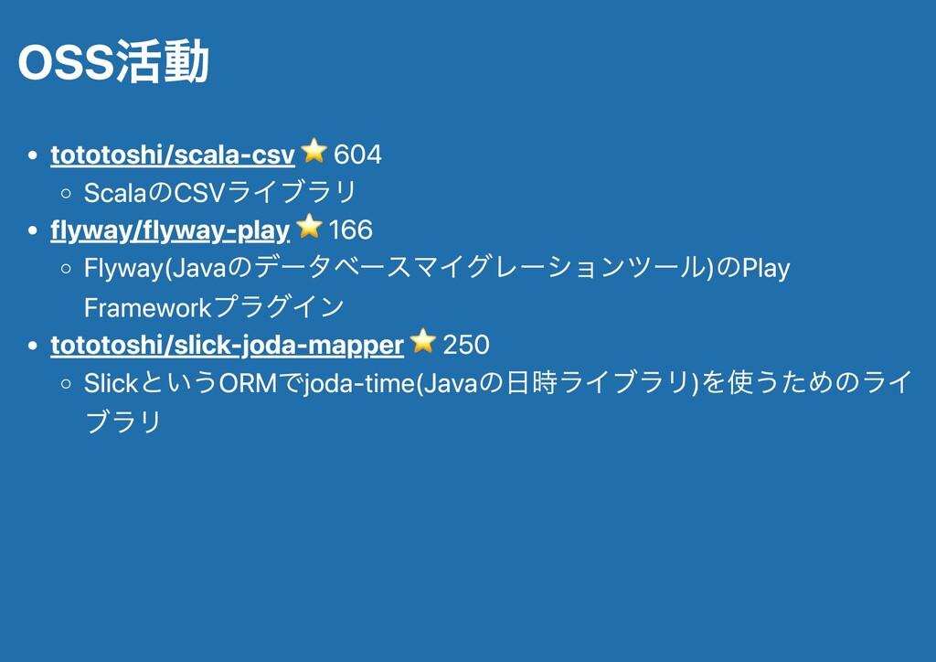 OSS活動 tototoshi/scala-csv ⭐ 604 ScalaのCSVライブラリ ...