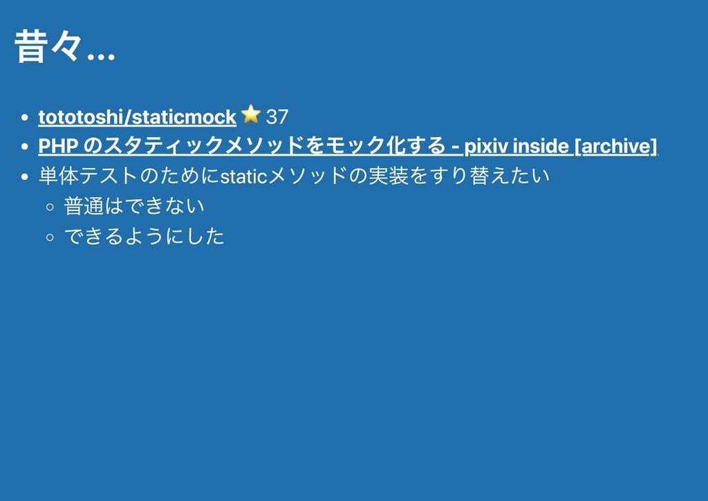 昔々... tototoshi/staticmock ⭐ 37 PHP のスタティックメソッド...