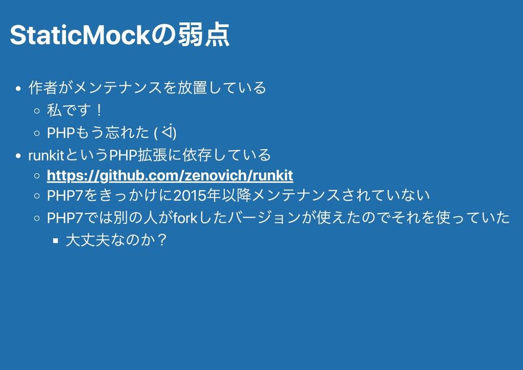 StaticMockの弱点 作者がメンテナンスを放置している 私です! PHPもう忘れた ( ...