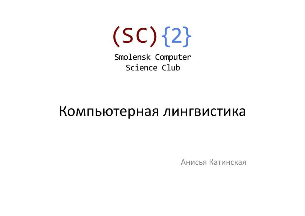 Компьютерная лингвистика Анисья Катинская