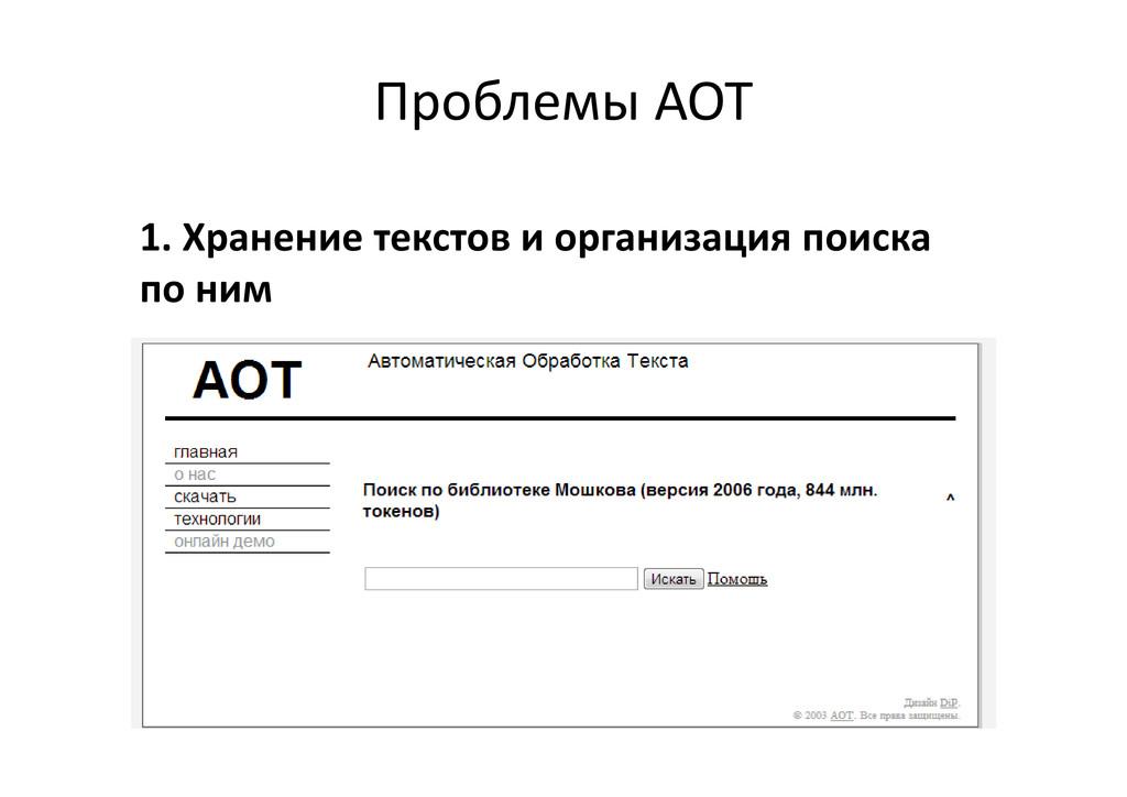 Проблемы АОТ 1. Хранение текстов и организация ...