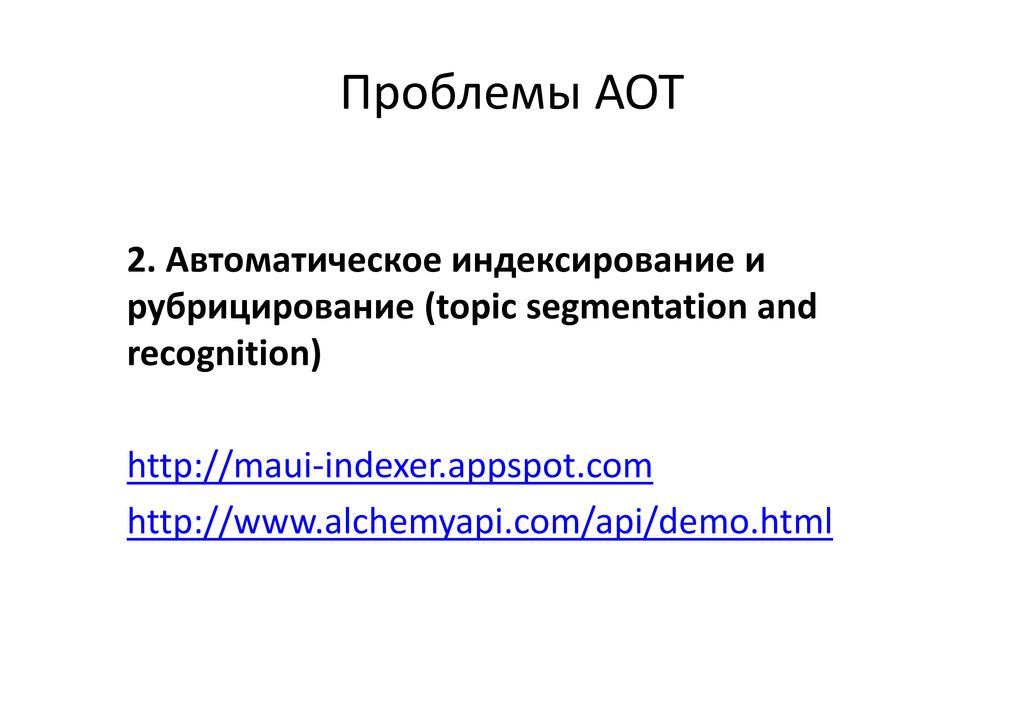 Проблемы АОТ 2. Автоматическое индексирование и...
