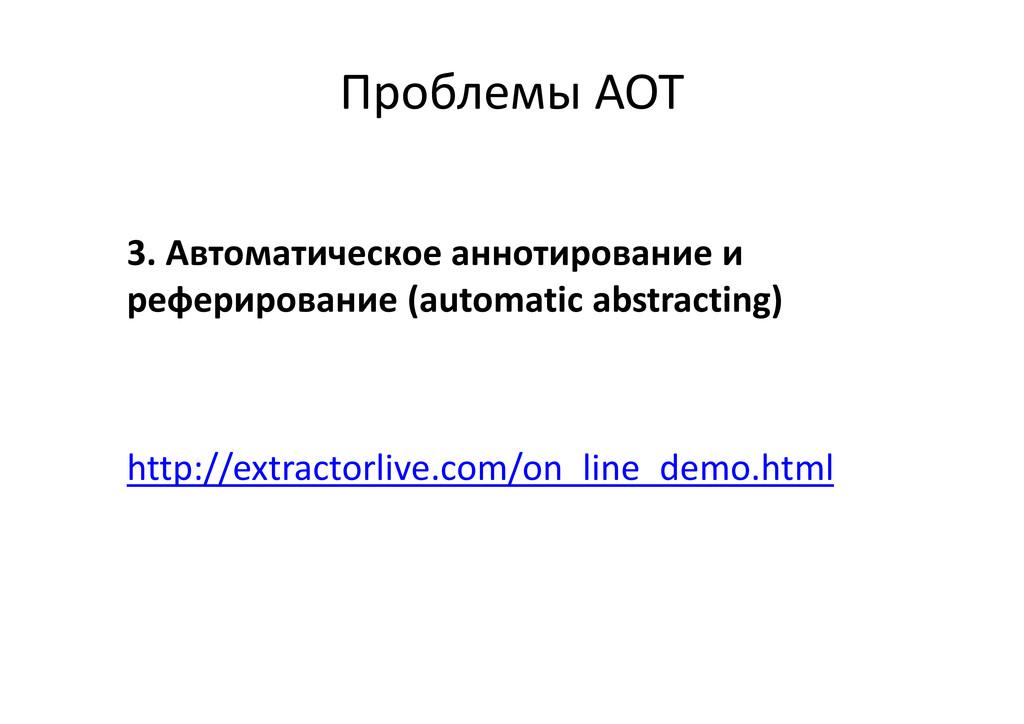 3. Автоматическое аннотирование и реферирование...