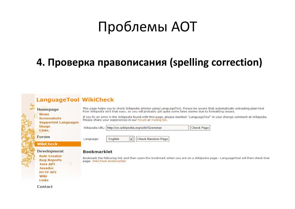 4. Проверка правописания (spelling correction) ...