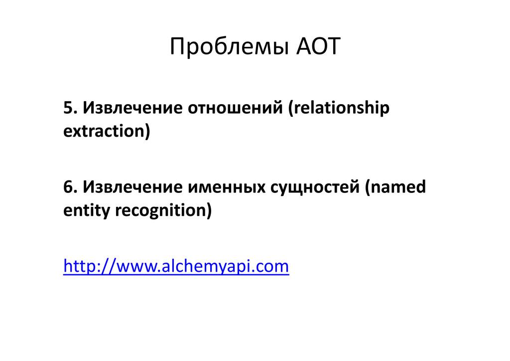 5. Извлечение отношений (relationship extractio...
