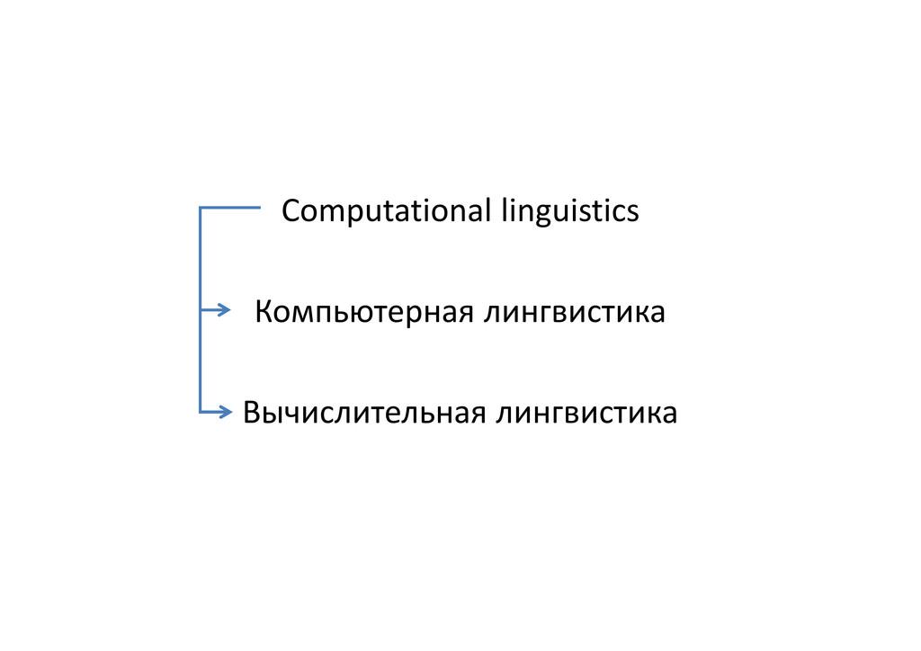 Computational linguistics Компьютерная лингвист...