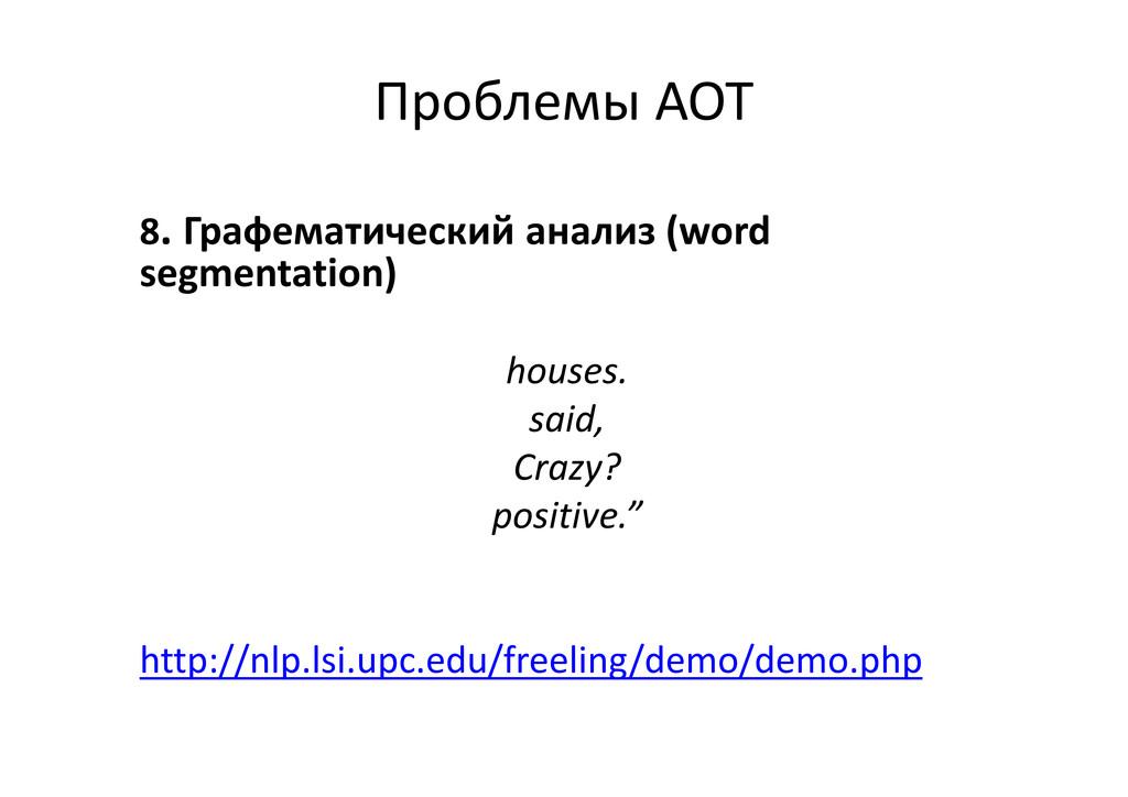 8. Графематический анализ (word segmentation) h...
