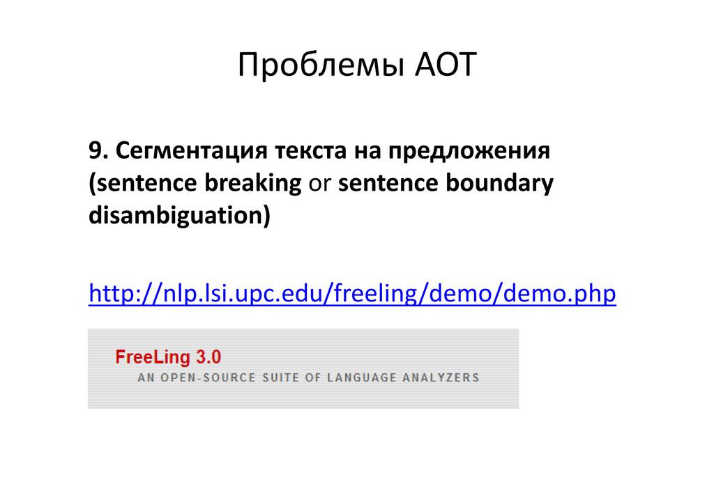 9. Сегментация текста на предложения (sentence ...