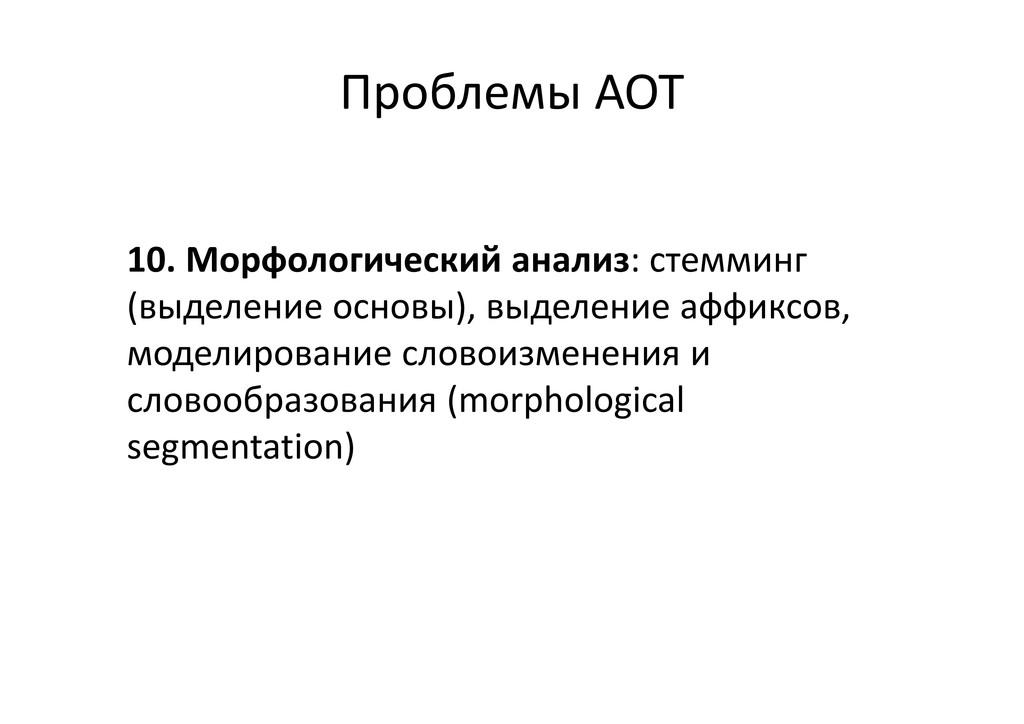 10. Морфологический анализ: стемминг (выделение...